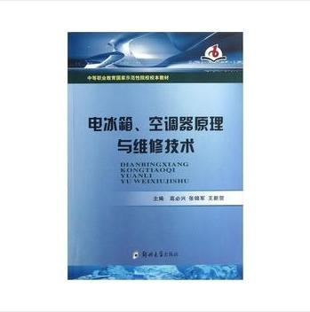 电冰箱、空调器原理与维修技术书