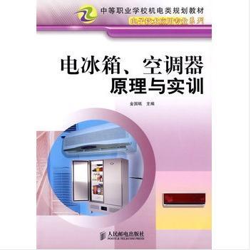 电冰箱、空调器原理与实训